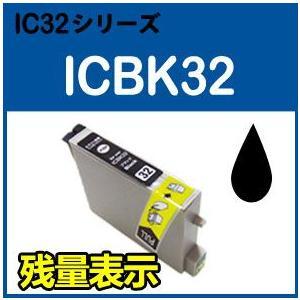 EPSON エプソン ICBK32(ブラック) 単品 ICチップ付互換インク PM-A700 PM-A850 PM-A870 PM-D750 PM-D770 PM-G700 PM-G720 PM-G800 PM-G820 PM-A890 PM-D800