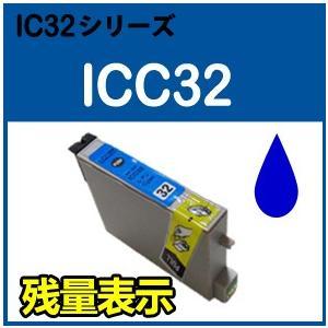 EPSON エプソン ICC32(シアン) 単品 ICチップ付互換インク PM-A700 PM-A850 PM-A870 PM-D750 PM-D770 PM-G700 PM-G720 PM-G800 PM-G820 PM-A890 PM-D800