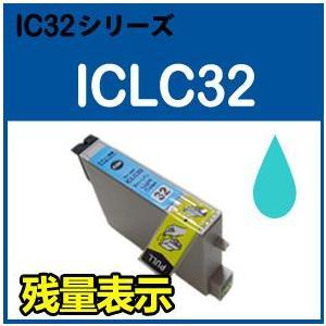EPSON エプソン ICLC32(ライトシアン) 単品 ICチップ付互換インク PM-A700 PM-A850 PM-A870 PM-D750 PM-D770 PM-G700 PM-G720 PM-G800 PM-G820 PM-A890