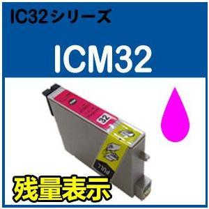 EPSON エプソン ICM32(マゼンタ) 単品 ICチップ付互換インク PM-A700 PM-A850 PM-A870 PM-D750 PM-D770 PM-G700 PM-G720 PM-G800 PM-G820 PM-A890 PM-D800