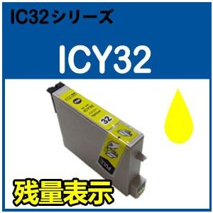 EPSON エプソン ICY32(イエロー) 単品 ICチップ付互換インク PM-A700 PM-A850 PM-A870 PM-D750 PM-D770 PM-G700 PM-G720 PM-G800 PM-G820 PM-A890 PM-D800
