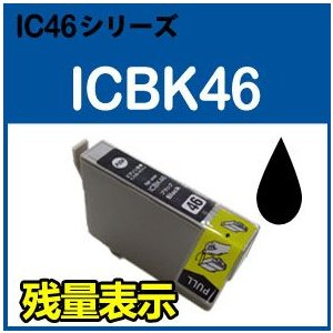 EPSON エプソン ICBK46(ブラック) 単品 ICチップ付互換インク PX-101 PX-401A PX-402A PX-501A PX-A620 PX-A640 PX-A720 PX-A740 PX-FA700 PX-V780