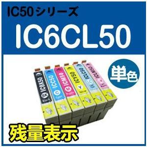 EPSON エプソン IC6Cl50 単品 互換インク EP 301 302 4004 702A 703A 704A 705A 774A 801A 802A 803A 803AW 804A 804AR 804AW 901A 901F 902A 903A 903F 904A