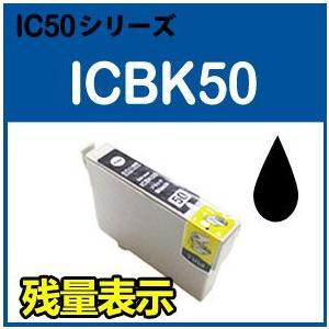 EPSON エプソン ICBK50(ブラック) 単品 ICチップ付互換インク EP 301 302 4004 702A 703A 704A 705A 774A 801A 802A 803A 803AW 804A 804AR 804AW 901A 901F