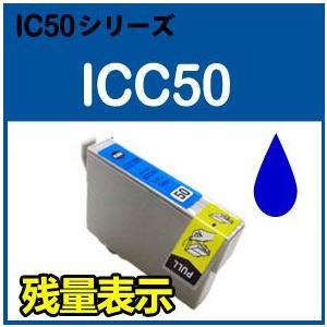 EPSON エプソン ICC50(シアン) 単品 ICチップ付互換インク EP 301 302 4004 702A 703A 704A 705A 774A 801A 802A 803A 803AW 804A 804AR 804AW 901A 901F 902A