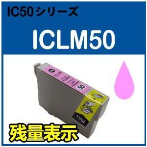 EPSON エプソン ICLM50(ライトマゼンタ) 単品 ICチップ付互換インク EP 301 302 4004 702A 703A 704A 705A 774A 801A 802A 803A 803AW 804A 804AR 804AW 901A