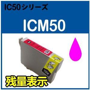 EPSON エプソン ICM50(マゼンタ) 単品 ICチップ付互換インク EP 301 302 4004 702A 703A 704A 705A 774A 801A 802A 803A 803AW 804A 804AR 804AW 901A 901F 902A