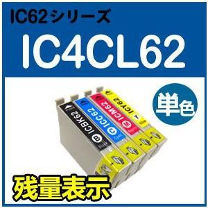 EPSON エプソン IC4Cl62 単品 ICチップ付互換インク PX-204 PX-205 PX-403A PX-404A PX-434A PX-504A PX-605F PX-605FC3 PX-605FC5 PX-675F PX-675FC3