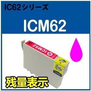 EPSON エプソン ICM62(マゼンタ) 単品 ICチップ付 残量表示 互換インク PX-204 PX-205 PX-403A PX-404A PX-434A PX-504A PX-605F PX-605FC3 PX-605FC5 PX-675F