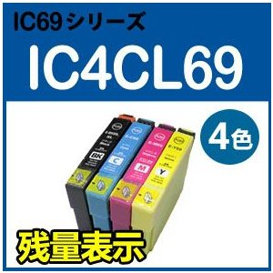 EPSON エプソン IC4Cl69 4個自由選択 ICチップ付互換インク PX-045A PX-046A PX-047A PX-105 PX-405A PX-435A PX-436A PX-437A PX-505F PX-535F