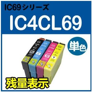 EPSON エプソン IC4Cl69 単品 ICチップ付互換インク 単品 PX-045A PX-046A PX-047A PX-105 PX-405A PX-435A PX-436A PX-437A PX-505F PX-535F