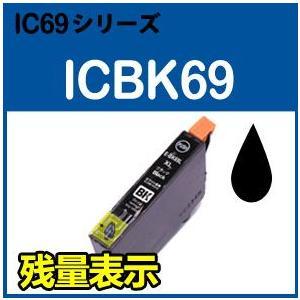 EPSON エプソン ICBK69(ブラック) 単品 ICチップ付互換インク PX-045A PX-046A PX-047A PX-105 PX-405A PX-435A PX-436A PX-437A PX-505F PX-535F