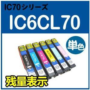 EPSON エプソン IC6Cl70L 単品 ICチップ付互換インク 306 706A 775A 775AW 776A 805A 805AR 805AW 806AB 806AR 806AW 905A 905F 906F 976A3