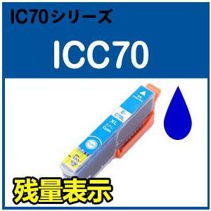 EPSON エプソン ICC70L(シアン) 単品 ICチップ付互換インク 306 706A 775A 775AW 776A 805A 805AR 805AW 806AB 806AR 806AW 905A 905F 906F 976A3