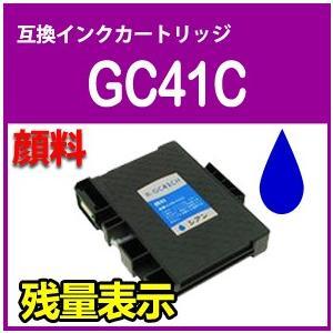 RICOH リコー GC41C(シアン) 単品 顔料 ICチップ付 互換インク  新品 残量表示 関連商品: GC41K  GC41C  GC41M  GC41Y