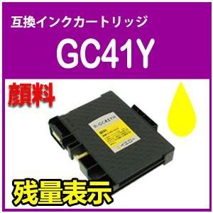 RICOH リコー GC41Y(イエロー)  単品 顔料 ICチップ付 互換インク 新品 残量表示 関連商品: GC41K  GC41C  GC41M  GC41Y
