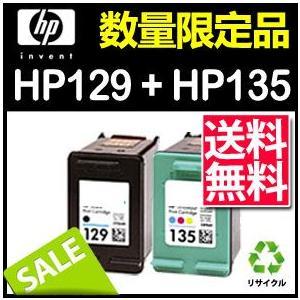HP(ヒューレット・パッカード) HP129 HP135 セット 計2個 純正互換リサイクルインク Deskjet D4160 Officejet 6310 Photosmart 2575 2575a C4175 C4180 D5160