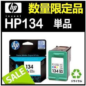 HP(ヒューレット・パッカード) HP134 インク単品 純正互換リサイクルインク 6840 6210 7210 7410 H470 325 335 385 475 8753 2575 2575a 2610 2710 D4160 D5160