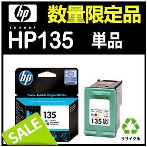 HP(ヒューレット・パッカード) HP135 インク単品 純正互換リサイクルインク 460c 460cb 5740 6840 6210 6310 7210 7410 7830 8753 C4175 C4180 D4160 D5160 2355