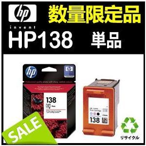 HP(ヒューレット・パッカード) HP138 インク単品 純正互換リサイクルインク Deskjet Photosmart Officejet C4175 C4180 C4275 C4380 C4480 C4486 C4490 C4580