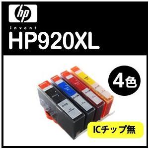 HP(ヒューレット・パッカード) HP920XL 4色セッ【 ICチップ要移設】 互換インク Officejet 7500A 6500A 6500A 6500 6500 6000 7000
