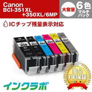 BCI-351XL+350XL/6MP 6色マルチパック(大容量) Canon(キヤノン) 互換インクカートリッジ プリンターインク ICチップ・残量検知対応