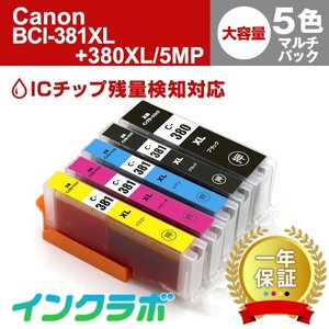 Canon キャノン BCI-381XL+380XL/5MP(5色マルチパック大容量)対応の互換イン...