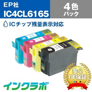 IC4CL6165 4色パック EPSON エプソン 互換インクカートリッジ プリンターインク IC...