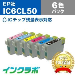 EPSON エプソン IC6CL50(6色パック)対応の互換インクカートリッジを格安で販売しておりま...