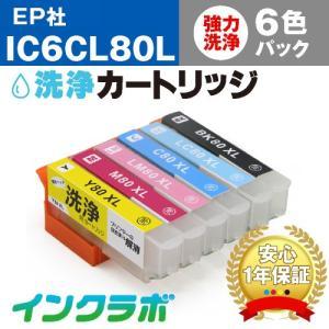 IC6CL80L 6色パック洗浄液 EPSON エプソン 洗浄カートリッジ ヘッドクリーニング