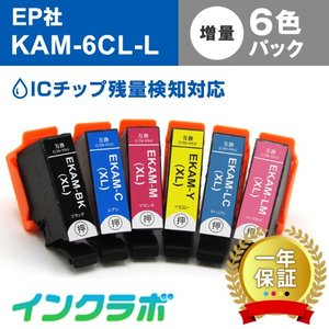 EPSON エプソン KAM-6CL-L(6色パック増量)対応の互換インクカートリッジを格安で販売し...