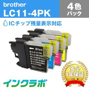 LC11-4PK 4色パック Brother ブラザー 互換インクカートリッジ プリンターインク I...