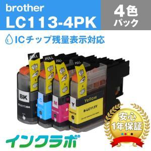 Brother ブラザー LC113-4PK(4色パック)対応の互換インクカートリッジを格安で販売し...
