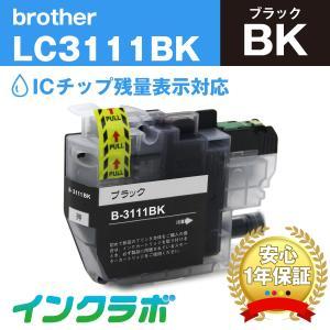 Brother ブラザー LC3111BK(ブラック)対応の互換インクカートリッジを格安で販売してお...