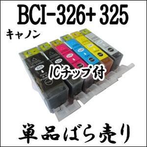 【単品売り】 BCI-326+325 CANON...の商品画像