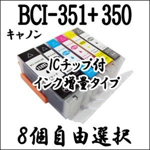 【8個自由選択】 BCI-351XL+350XL 大容量 CANON キャノン 互換インク BCI 351・BCI 350・BCI-351BK・BCI-351C・BCI-351M・BCI-351Y・BCI-351GY・BCI-350BK 激安