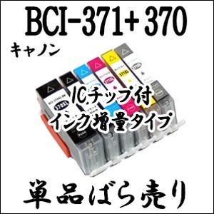 期間限定 【単品売り】BCI-371XL+370XL 大容量 CANON キャノン互換インク BCI 371 370・BCI-371BK・BCI-371C・BCI-371M・BCI-371Y・BCI-371GY・BCI-370BK