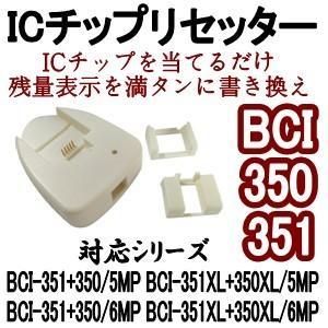 キャノン CANON BCI-350 / BCI-351 シリーズ対応 ICチップリセッター (US...
