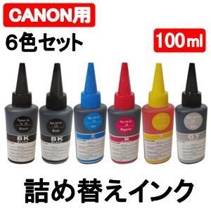 キャノン CANON  詰め替え 互換インク100ml 6色...