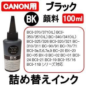 キャノン CANON プリンタ 用 詰め替え 互換インク10...