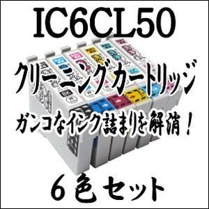 EPSON エプソン 専用 IC6CL50 【...の関連商品5