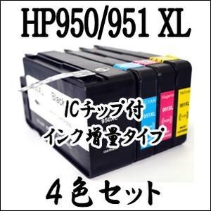 【4色セット】HP950 XL / HP951 XL HP 互換インク 増量 OfficeJet Pro 8610 8620 8600 Plus 8600 8100 プリンター 激安 インク ICチップ付