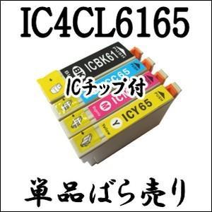 【単品売り】 IC4CL6165 EPSON エプソン 互換 インクカートリッジ IC61 IC65 PX-/1600FC5/1600FC9/1700F/1700FC2/1700FC3/1700FC5/1700FC9/673F 用