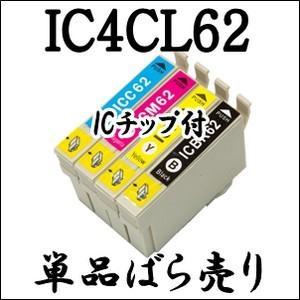 【単品売り】 IC4CL62 EPSON エプソン ICBK62 ICC62 ICM62 ICY62 互換 インクカートリッジ IC62 純正同様 プリンター インク ICチップ付き