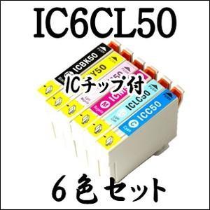 【6色セット】 IC6CL50 EPSON エプソン 互換 インクカートリッジ IC50 EP-801A/802A/803A/803AW/804A/804AR/804ARU