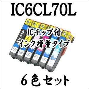 【6色セット】 IC6CL70L EPSON エプソン 互換 インク IC70L EP-306 706A 775A 775AW 776A 805A 805AR 805AW 806AB 806AR 806AW 905A 905F 906F 976A3