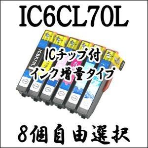 【8個自由選択】 IC6CL70L エプソン 互換 インク IC70 プリンタ EP-306 706A 775A 775AW 776A 805A 805AR 805AW 806AB 806AR 806AW 905A 905F 906F 976A3