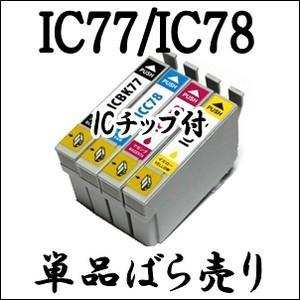 【単品売り】 IC4CL78 EPSON エプソン ICBK77 ICC78 ICM78 ICY78 互換 インク カートリッジ IC77 IC78 プリンタ PX-M650F PX-M650A 純正同様 ICチップ