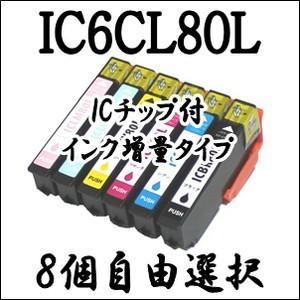 【8個自由選択】 IC6CL80L EPSON エプソン 互換 インクカートリッジ IC80L EP/707A/777A /807AB /807AR/807AW/808AB /808AR/808AW/907F/977A3/978A3 プリンター