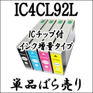 単品売り IC4CL92L 大容量 EPSON エプソン 互換 インクカートリッジ ICBK92L ICC92L ICM92L ICY92L 純正 激安 プリンターインクの商品画像